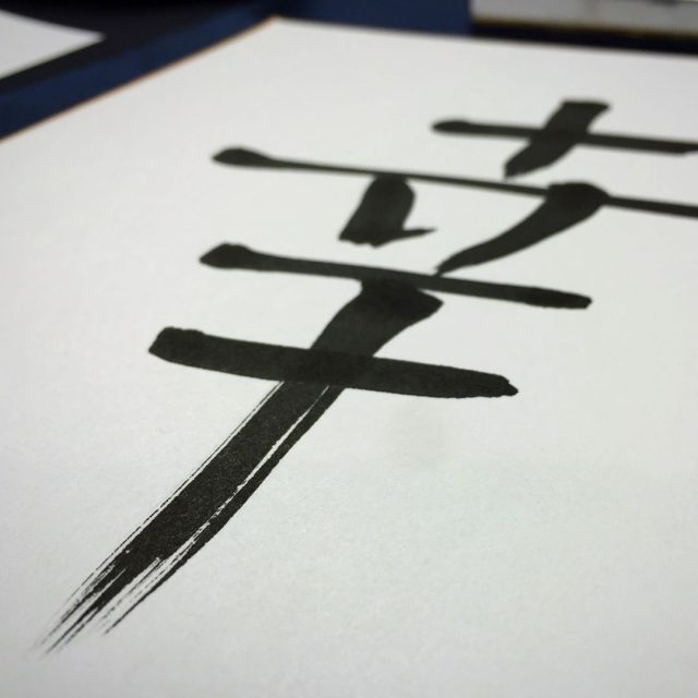 Wah! Learning proper Japanese calligraphy is crazy hard It trulyhellip